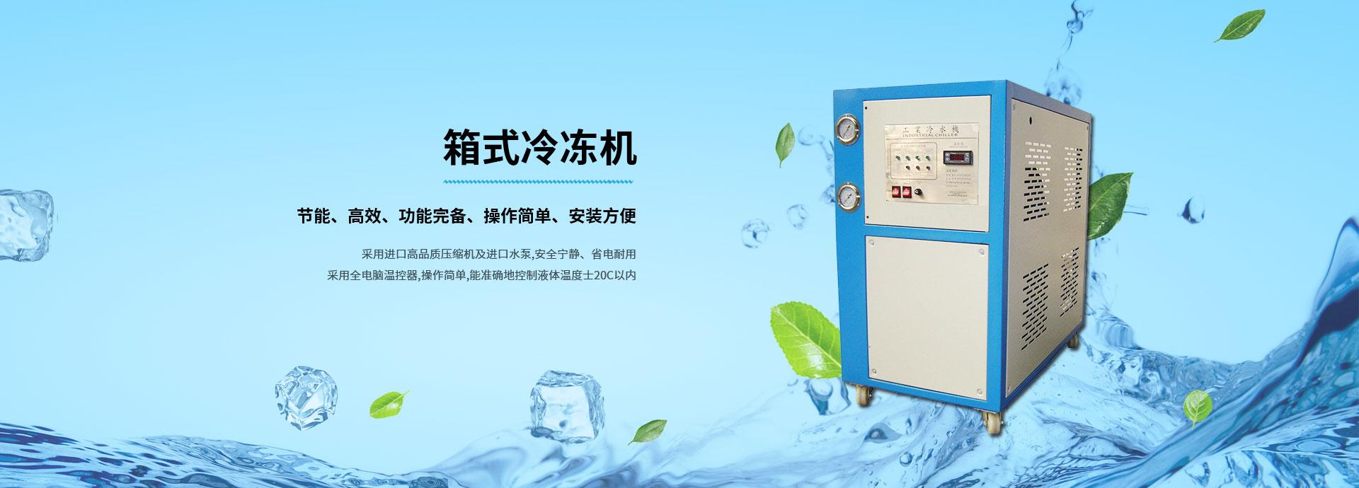 苏州冷冻机